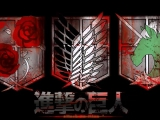 Shingeki no Kyojin [Attack on Titan] Opening 1...