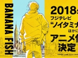 Banana Fish - 18. rész