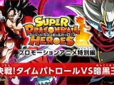 Super Dragon Ball Heroes - 1. Különkiadás