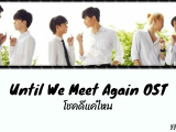 Until We Meet Again OST [HunSub]
