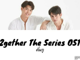 2gether: The Series OST [HunSub]