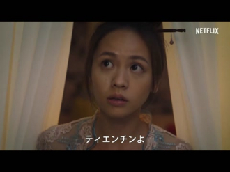 A szellemara - előzetes (2020) Magyar és japán feliratos